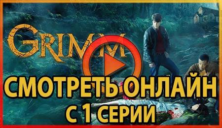 смотреть фильмы гримм онлайн бесплатно: